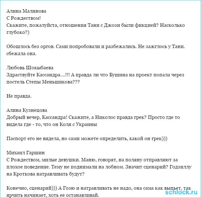 Вся правда о доме 2. Кассандра (8 января)