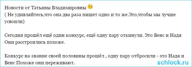 Новости от Татьяны Владимировны