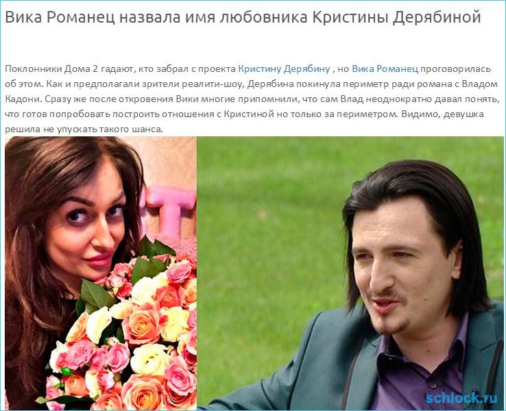 Романец назвала имя любовника Дерябиной!
