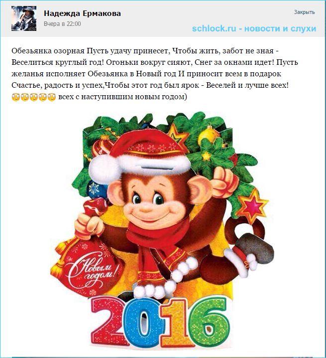 Надежда Ермакова поздравляет с новым годом