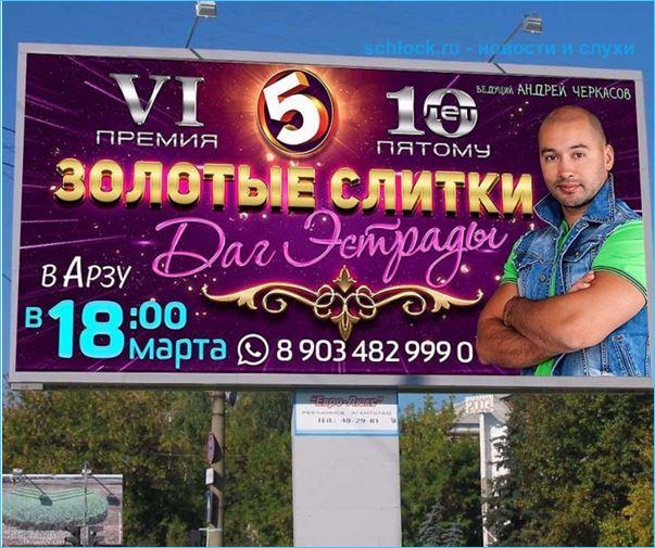 Че стал золотым слитком Дагестанской эстрады