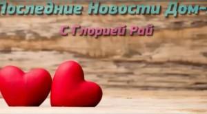 Новости дом 2 на 01.03.16 (Глория Рай)