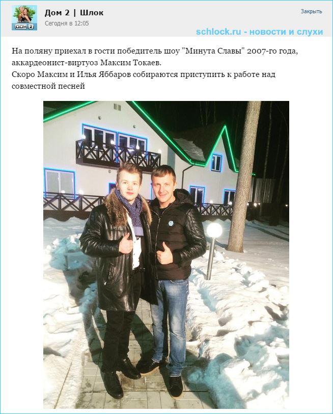 Максим и Илья Яббаров запишут совместную песню