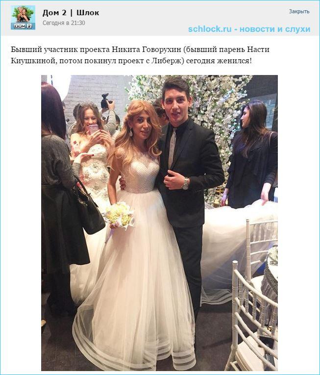 Никита Говорухин женился!