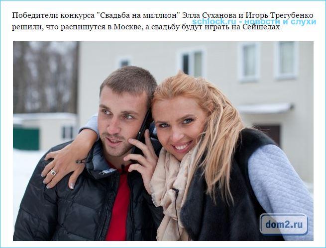 Суханова и Трегубенко сыграют свадьбу на ССейшелах