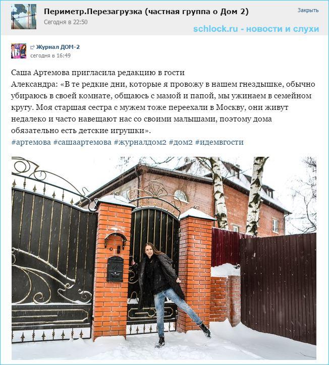Саша Артемова пригласила редакцию в гости
