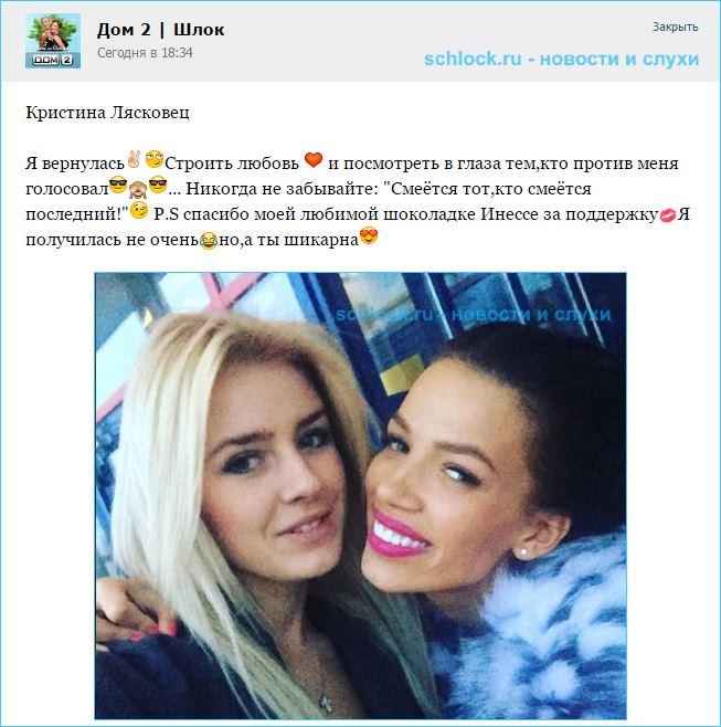 Кристина Лясковец вернулась строить любовь
