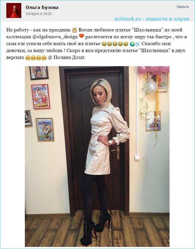 """Всеми любимое платье """"Школьница"""""""
