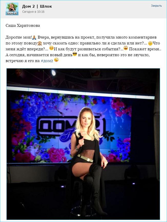 Саша Харитонова о возвращении на дом 2