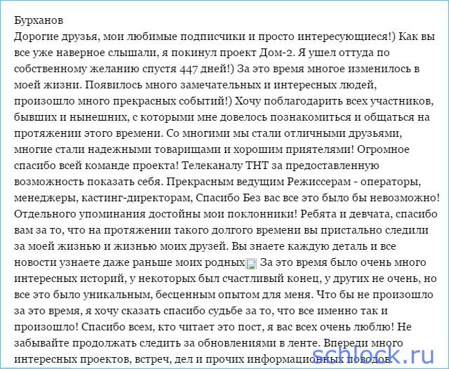 Прощальное письмо Бурханова