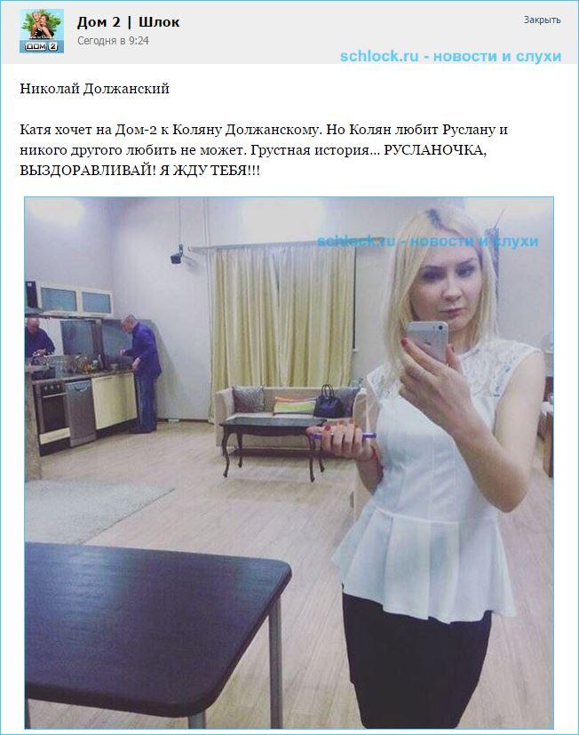 Катя хочет на Дом-2 к Коляну Должанскому