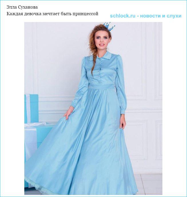 Элла Суханова принцесса!