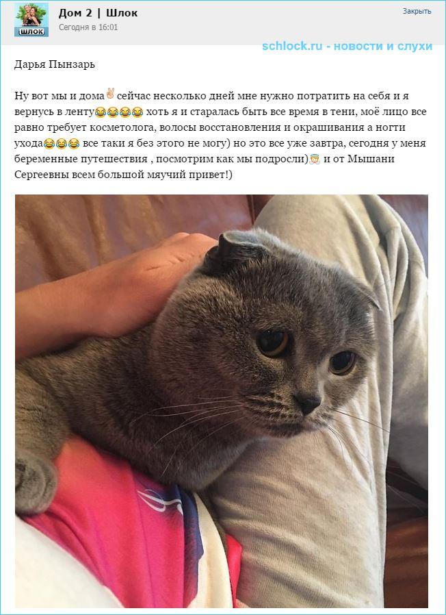 Даша и Сергей Пынзарь вернулись