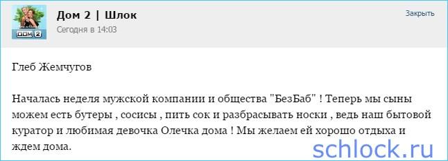 """Началась неделя общества """"БезБаб""""!"""