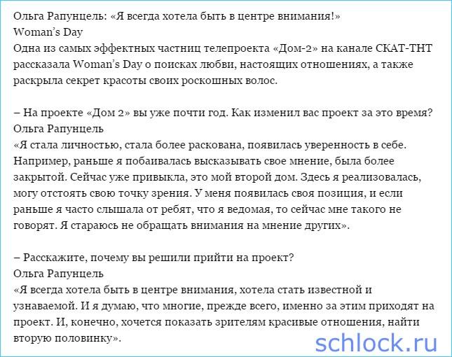 Свидание мечты для Артёмовой
