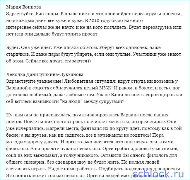 Вся правда о доме 2. Кассандра (27 февраля)