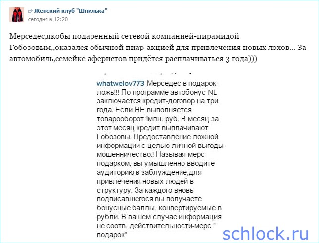"""Вся правда о """"малышке"""" Гобозовых!"""