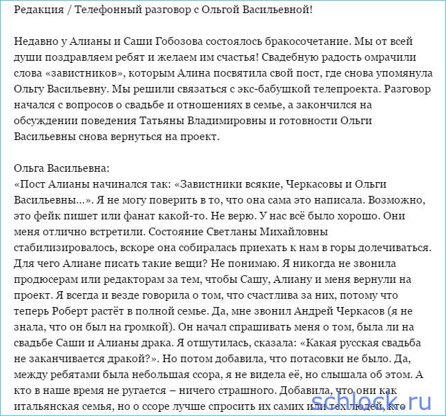 Телефонный разговор с Ольгой Васильевной!