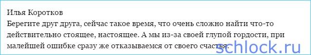 Илья Кротков о сложностях