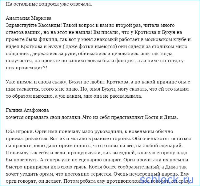 Вся правда о доме 2. Кассандра (17 февраля)