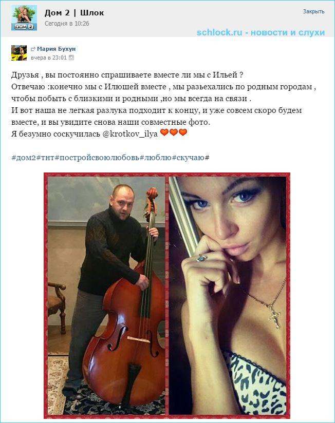 Маша Бухун ответила на главный вопрос телезрителей