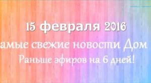 Новости дом2 на сегодня 16 февраля (16.02.16)