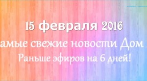 Новости дом2 на сегодня 17 февраля (17.02.16)