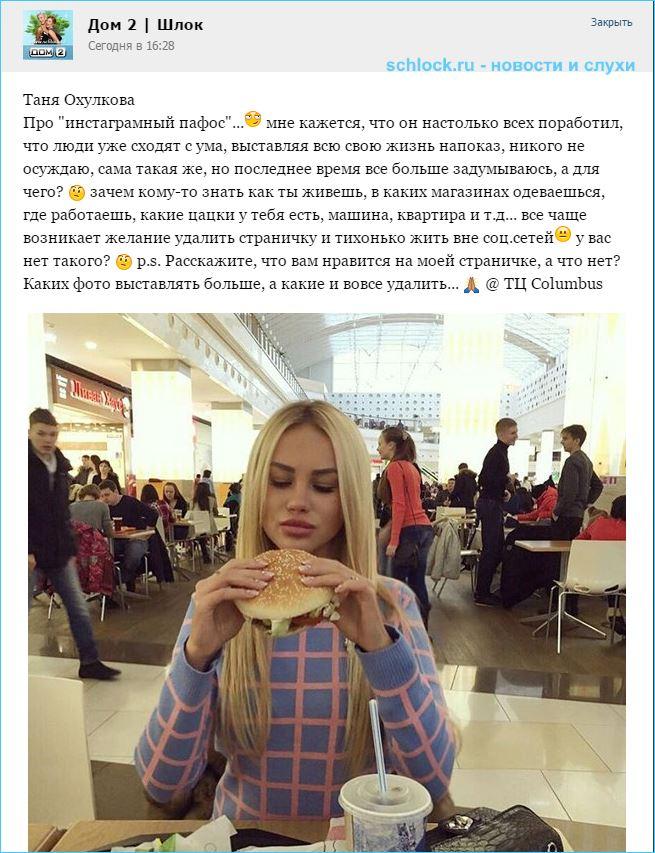 Таня Охулкова и инстаграмский пафос