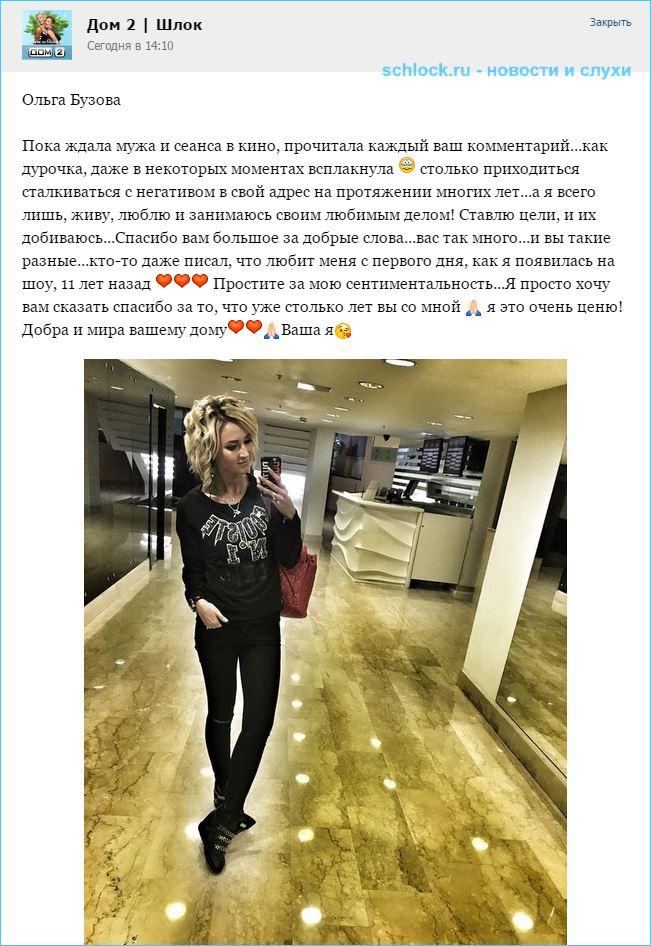 Ольга Бузова расплакалась от комментов