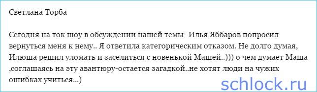 Яббаров попросил вернуться к нему