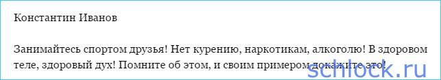 Иванов за ЗОЖ!