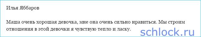 Илья Яббаров в этой девочки