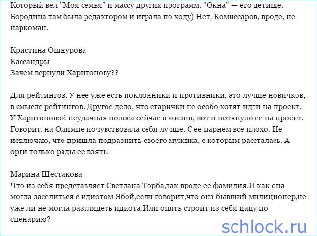 Вся правда о доме 2. Кассандра (23 февраля)