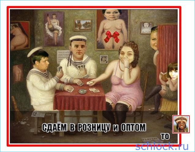 Карточный домик - 2