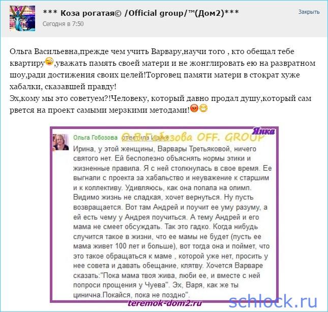 """Сплетница Васильевна и ее """"святая"""" невестка"""