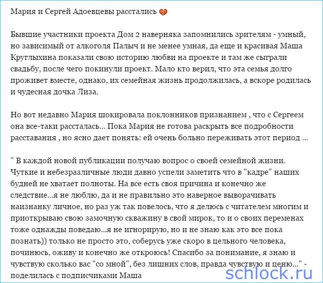 Мария и Сергей Адоевцевы расстались