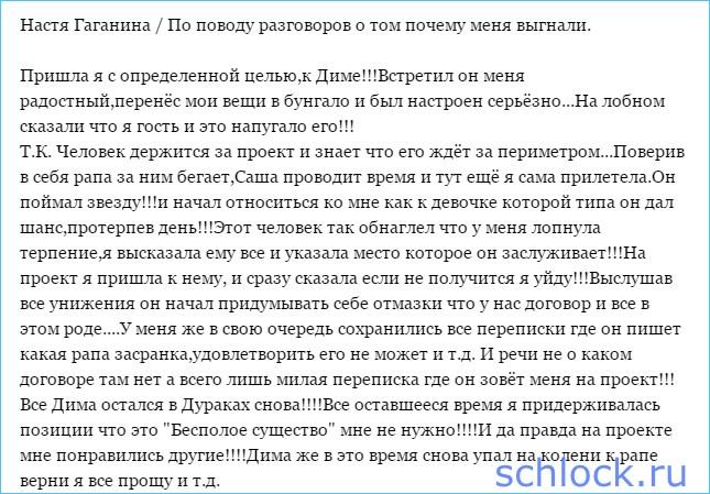 Прощальное письмо Анастасии