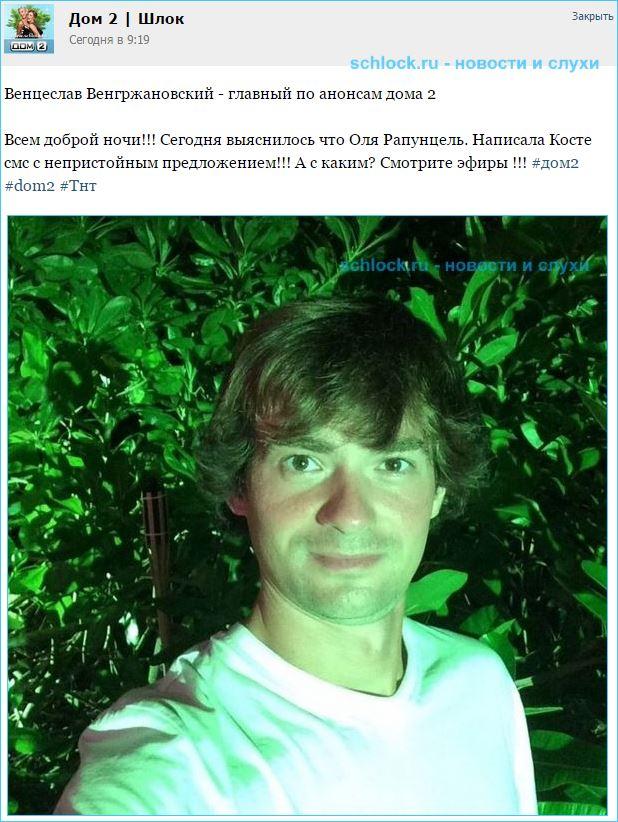 Венцеслав Венгржановский - главный по анонсам дома 2