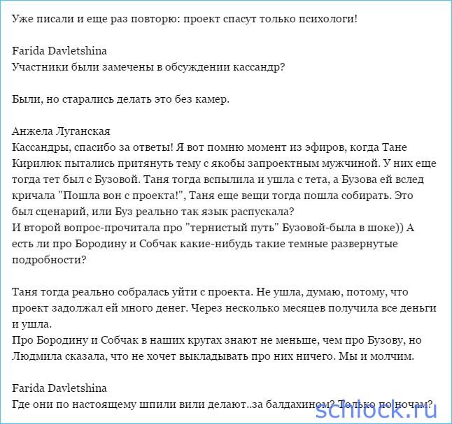 Вся правда о доме 2. Кассандра (3 февраля)