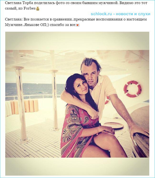 Светлана Торба со своим бывшим мужчиной из Forbes
