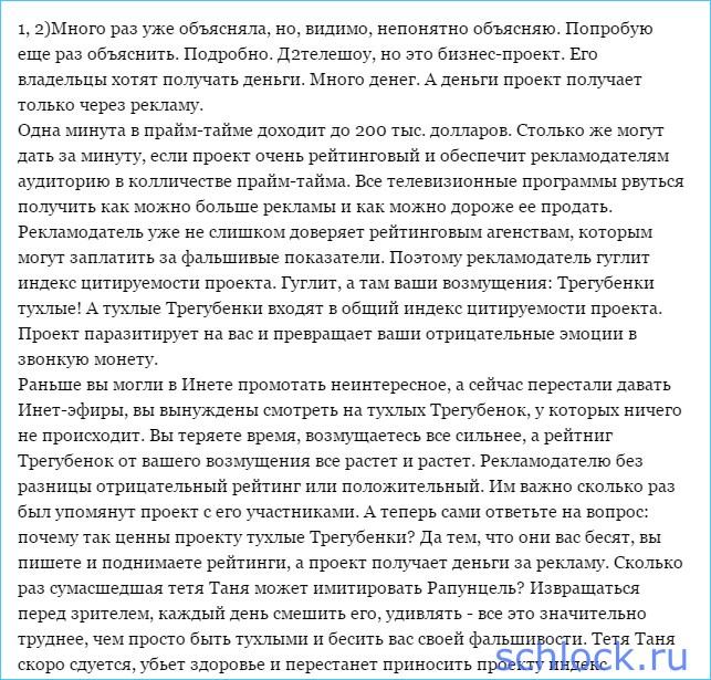 Вся правда о доме 2. Кассандра (13 февраля)