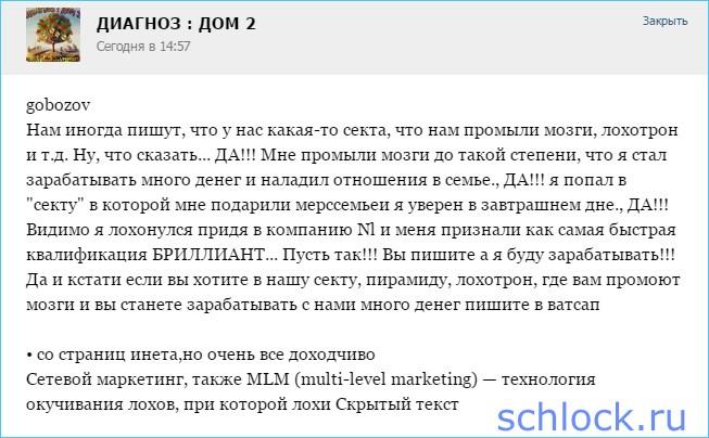 """Гобозовы попали в """"секту""""!"""