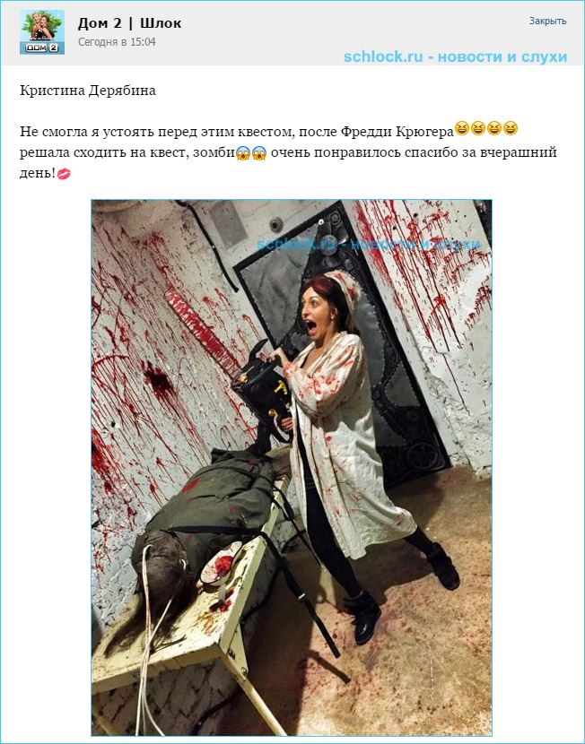 Кристина Дерябина развлеклась с бензопилой