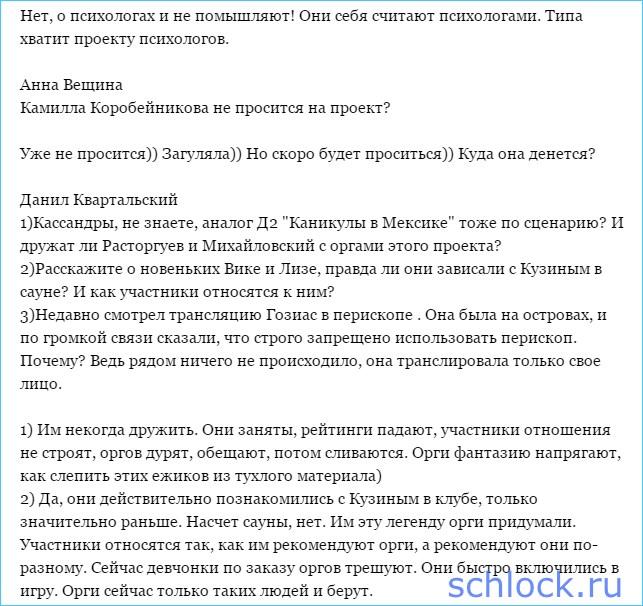 Вся правда о доме 2. Кассандра (25 февраля)