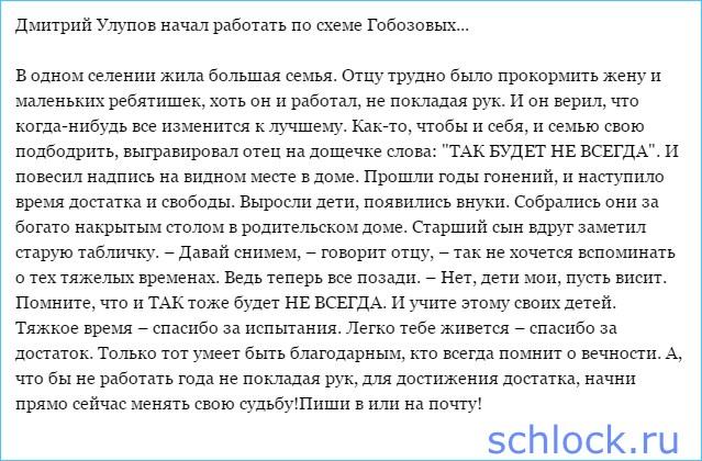 Улупов начал работать по схеме Гобозовых...