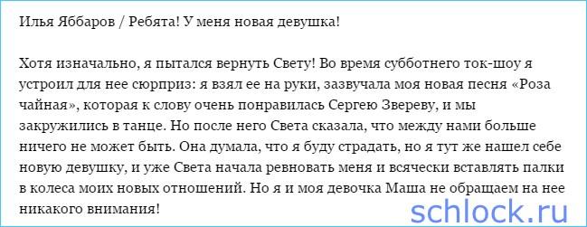 """У """"звЯзды"""" новая любовь"""