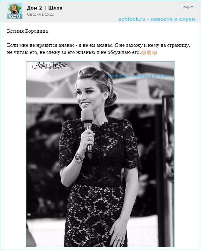 Ксения Бородина опять недовольна подписчиками