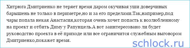 Хитрюга Дмитриенко