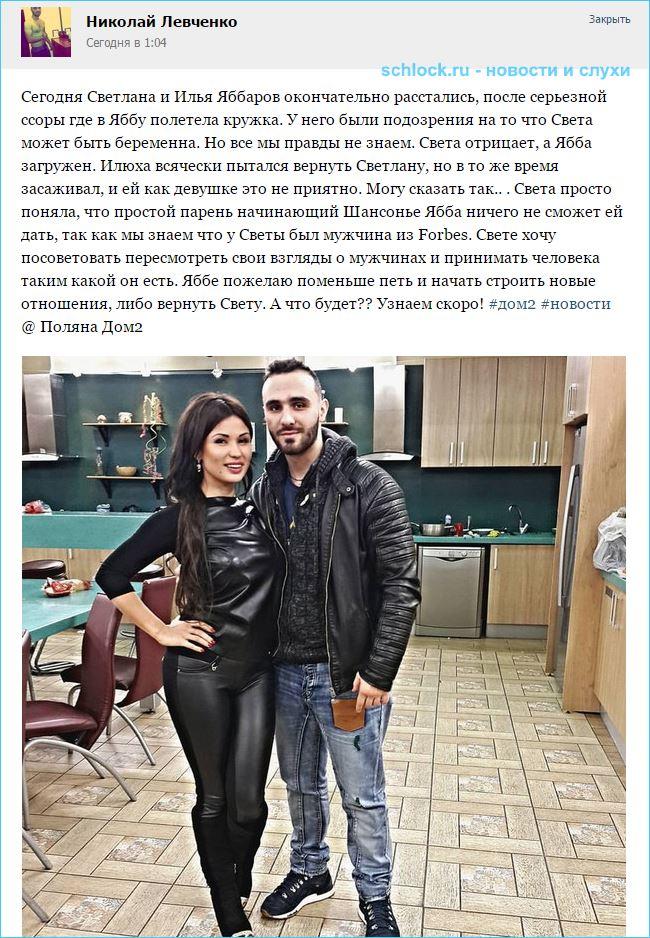 Сегодня Светлана и Илья Яббаров окончательно расстались
