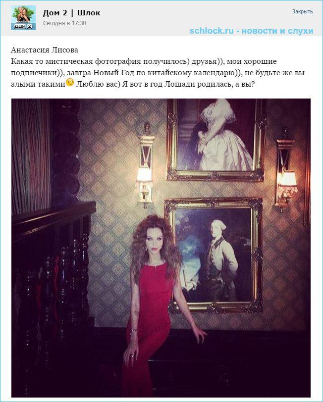 Настя Лисова и фотография ведьмы